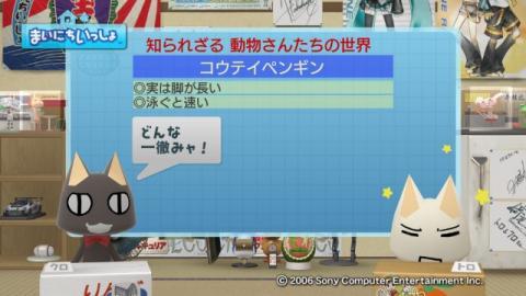 torosute2009/5/5 知られざる動物さんたちの世界 6