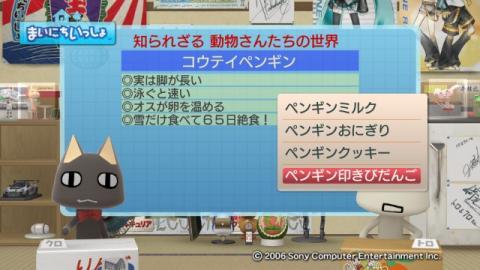 torosute2009/5/5 知られざる動物さんたちの世界 7
