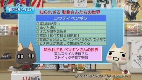 torosute2009/5/5 知られざる動物さんたちの世界 8