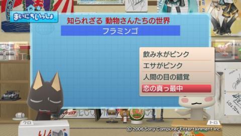 torosute2009/5/5 知られざる動物さんたちの世界 9