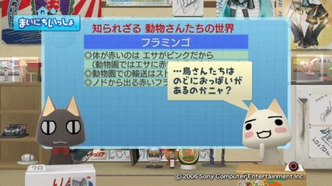torosute2009/5/5 知られざる動物さんたちの世界 10