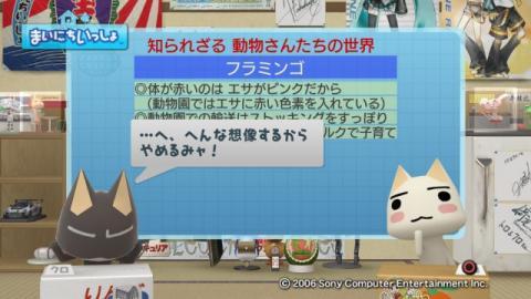 torosute2009/5/5 知られざる動物さんたちの世界 11