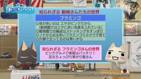 torosute2009/5/5 知られざる動物さんたちの世界 12