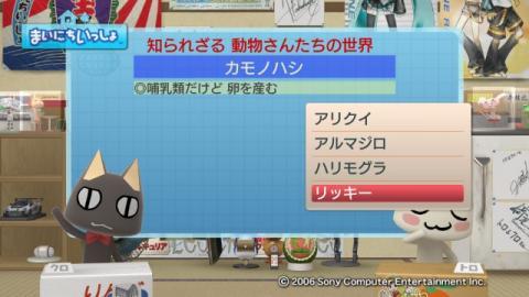 torosute2009/5/5 知られざる動物さんたちの世界 13