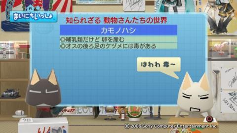 torosute2009/5/5 知られざる動物さんたちの世界 14