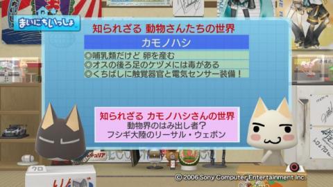 torosute2009/5/5 知られざる動物さんたちの世界 15