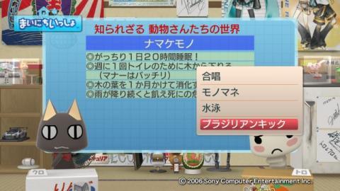 torosute2009/5/5 知られざる動物さんたちの世界 16