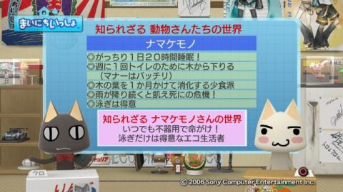 torosute2009/5/5 知られざる動物さんたちの世界 17
