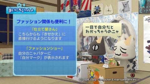 torosute2009/5/6 5月のアップデート 3