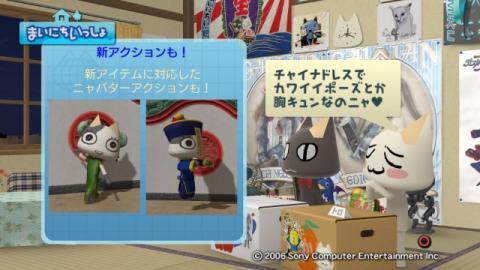 torosute2009/5/6 5月のアップデート 8
