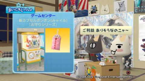 torosute2009/5/6 5月のアップデート 10