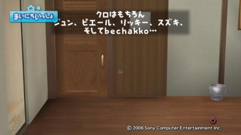 torosute2009/5/6 トロのお誕生日 4