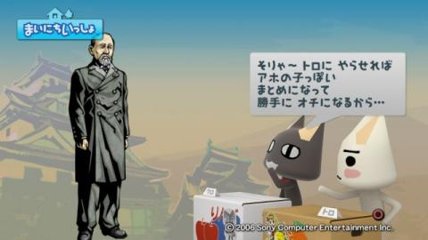 torosute2009/5/7 伊藤博文 9