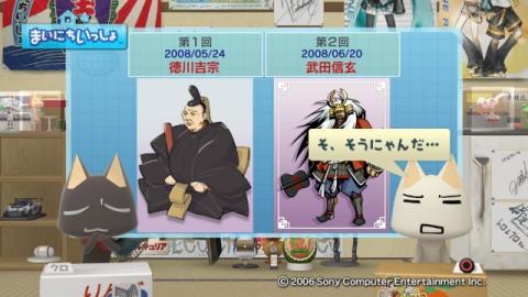 torosute2009/5/7 偉人伝1周年 2
