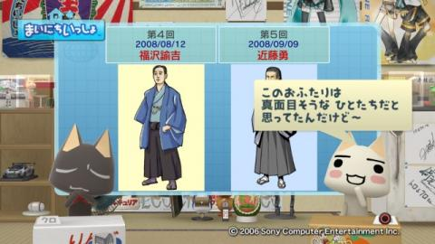 torosute2009/5/7 偉人伝1周年 5