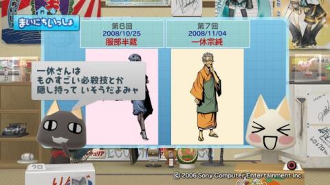 torosute2009/5/7 偉人伝1周年 6