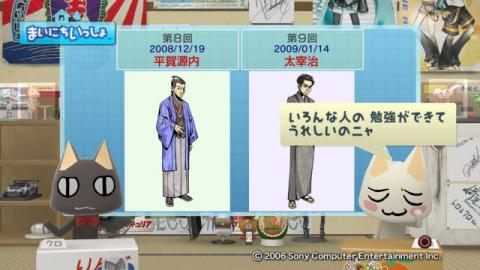 torosute2009/5/7 偉人伝1周年 7