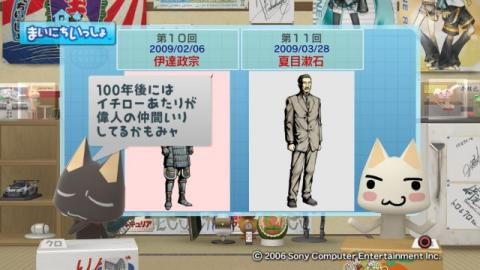 torosute2009/5/7 偉人伝1周年 9