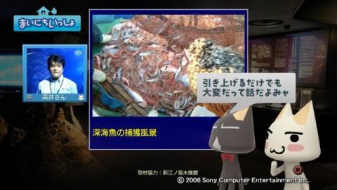 torosute2009/5/9 新江ノ島水族館 8