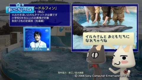 torosute2009/5/9 新江ノ島水族館 17