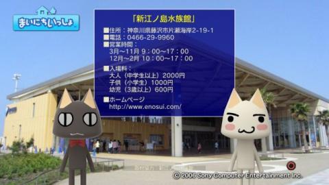 torosute2009/5/9 新江ノ島水族館 20