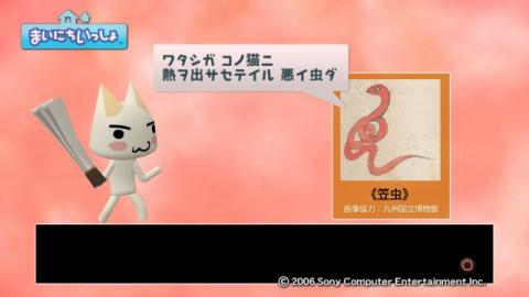 torosute2009/5/11 ハラノムシ 5