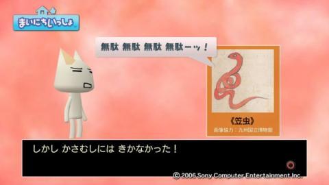 torosute2009/5/11 ハラノムシ 9