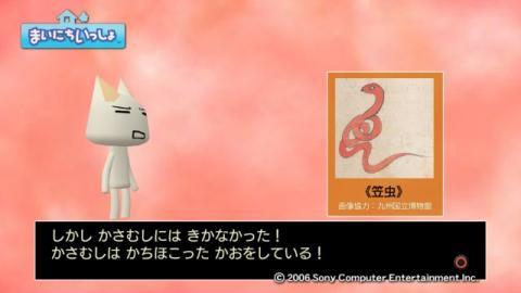 torosute2009/5/11 ハラノムシ 10