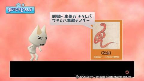 torosute2009/5/11 ハラノムシ 12