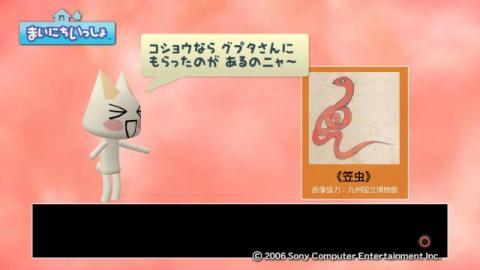 torosute2009/5/11 ハラノムシ 15