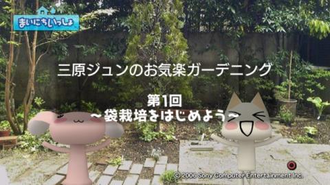 torosute2009/5/13 ジュンのお気楽ガーデニング