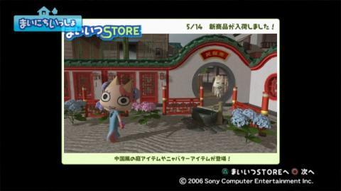 torosute2009/5/15 チャイナ☆DE☆決めチャイナ!