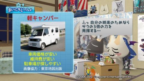 torosute2009/5/16 軽キャンパー