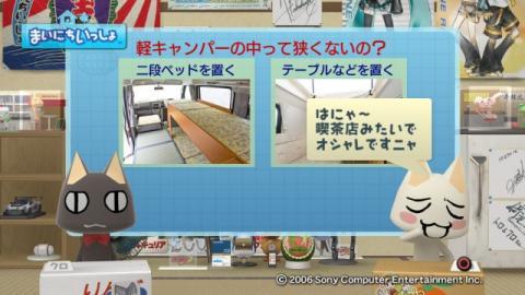 torosute2009/5/16 軽キャンパー 2