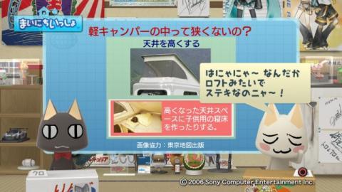 torosute2009/5/16 軽キャンパー 3
