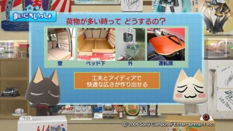 torosute2009/5/16 軽キャンパー 4