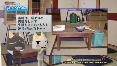 torosute2009/5/18 身近な歴史 14