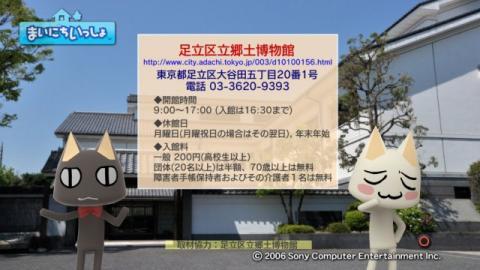 torosute2009/5/18 身近な歴史 18