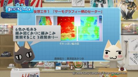 torosute2009/5/19 妄想工作 3