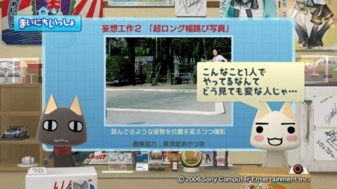 torosute2009/5/19 妄想工作 8