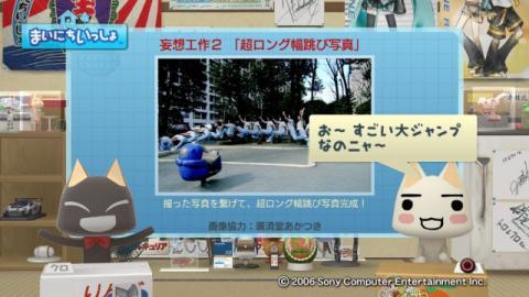 torosute2009/5/19 妄想工作 10