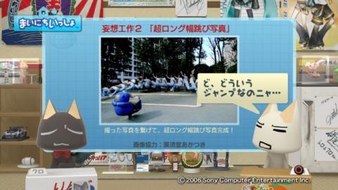 torosute2009/5/19 妄想工作 12