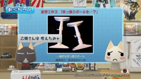 torosute2009/5/19 妄想工作 13
