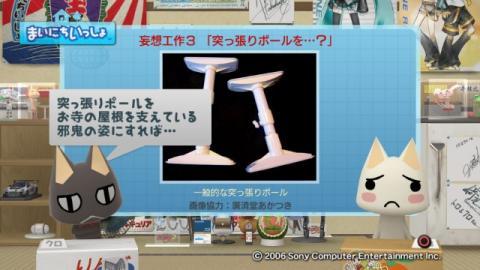 torosute2009/5/19 妄想工作 14
