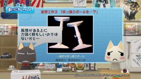 torosute2009/5/19 妄想工作 15