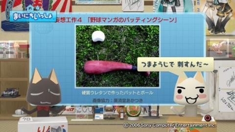 torosute2009/5/19 妄想工作 20
