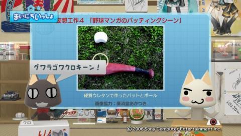 torosute2009/5/19 妄想工作 21
