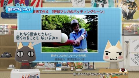 torosute2009/5/19 妄想工作 22
