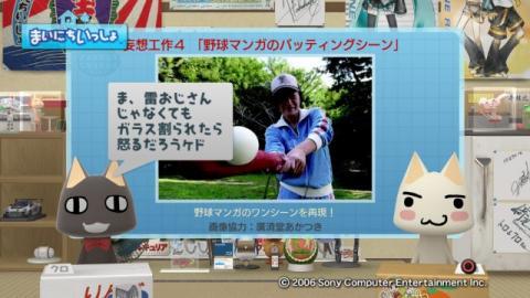 torosute2009/5/19 妄想工作 23