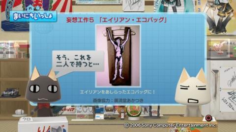 torosute2009/5/19 妄想工作 24